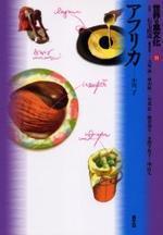 世界の食文化 11