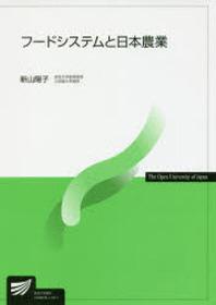 フ-ドシステムと日本農業