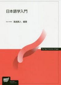 日本語學入門