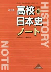高校日本史ノ-ト 日本史B