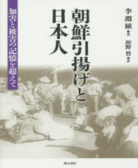 朝鮮引揚げと日本人 加害と被害の記憶を超えて