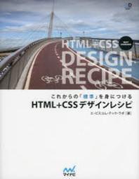 これからの「標準」を身につけるHTML+CSSデザインレシピ