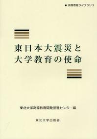 東日本大震災と大學敎育の使命