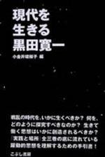 現代を生きる黑田寬一