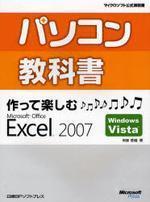 パソコン敎科書作って樂しむMICROSOFT OFFICE EXCEL 2007 WINDOWS VISTA
