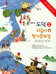 중학교 도덕2 자습서+평가문제집(2020)