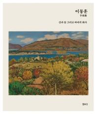 이동훈: 산과 들 그리고 바다의 화가