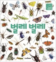 벌레 벌레