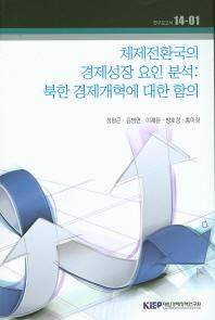 체제전환국의 경제성장 요인 분석: 북한 경제개혁에 대한 함의