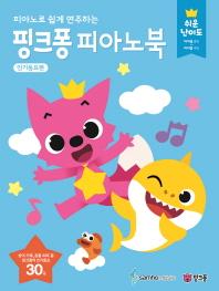 피아노로 쉽게 연주하는 핑크퐁 피아노북: 인기동요편