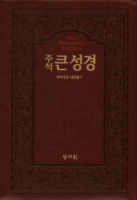 주석 큰성경(자주)(정46)(개역개정)(새찬송가)(색인)