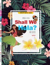 제임스정의 Shall We Hula?(셀위 훌라)