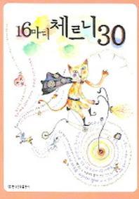 16마디 체르니 30