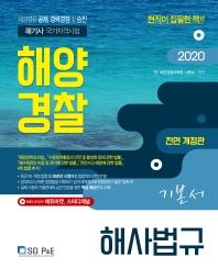 해사법규 기본서(해양경찰)(2020)