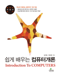 쉽게 배우는 컴퓨터개론