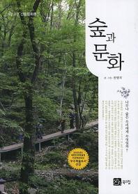 숲과 문화