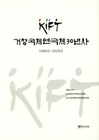 거창국제연극제 30년사(1989년-2018년)