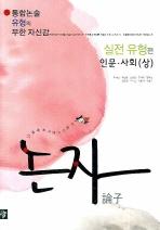 논자 실전유형편 인문 사회(상)