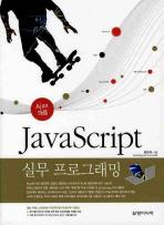 AJAX 대응 JavaScript 실무 프로그래밍