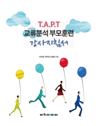 T.A.P.T 교류분석 부모훈련 강사지침서