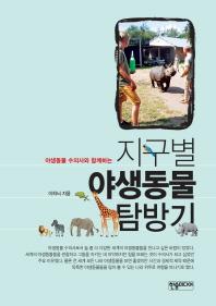 야생동물 수의사와 함께하는 지구별 야생동물 탐방기
