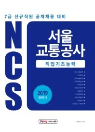 NCS 서울교통공사 직업기초능력(2019 하반기)