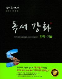 숨마쿰라우데 고등 국어 독서강화(과학기술)