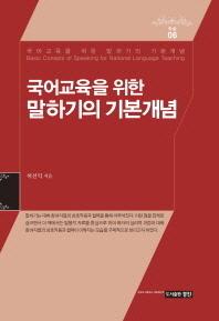 국어교육을 위한 말하기의 기본개념