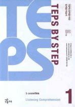 TEPS BY STEP. 1(LISTENING COMPREHENSION)(TAPE5장)