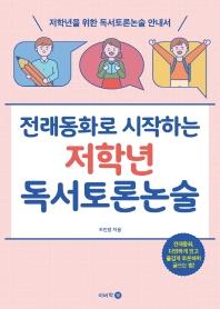 전래동화로 시작하는 저학년 독서토론논술