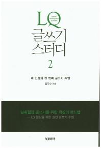LQ 글쓰기 스터디. 2