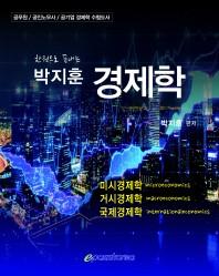 박지훈 경제학