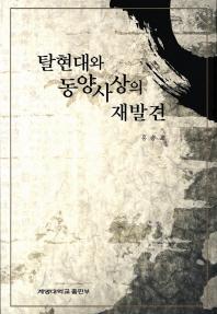 탈현대와 동양사상의 재발견