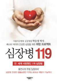 심장병 119