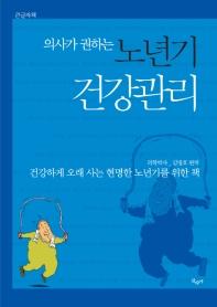 의사가 권하는 노년기 건강관리(큰글자책)