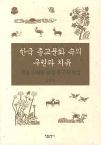 한국 종교문화 속의 구원과 치유