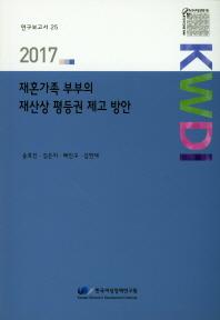 재혼가족 부부의 재산상 평등권 제고 방안(2017)