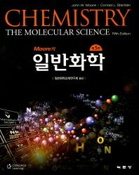 Moore의 일반화학