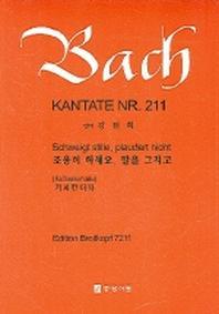 바흐 칸타타 NR.211