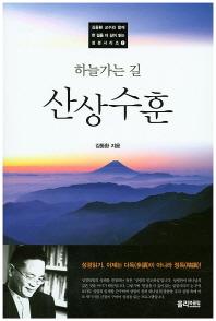 하늘가는 길 산상수훈(김동환교수와 함께 한 걸음 더 깊이 읽는 성경시리즈 1)