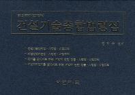 건설기술종합법령집(2013)