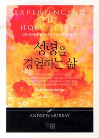 성령을 경험하는 삶