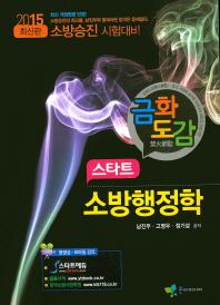 금화도감 소방행정학 스타트(소방승진 시험대비)(2015)