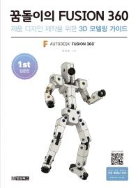 꿈돌이의 FUSION 360(퓨전 360) 1st: 입문편