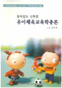 유아체육교육학총론