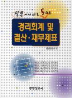 실무에서 바로 통하는 경리회계 및 결산 재무제표