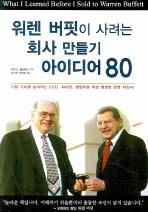 워렌 버핏이 사려는 회사 만들기 아이디어 80