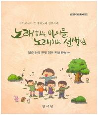 노래하는 아이들 노래하는 선생님