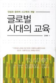 글로벌 시대의 교육
