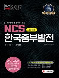 NCS 한국중부발전 필기시험 + 기출면접(고졸채용)(2017)